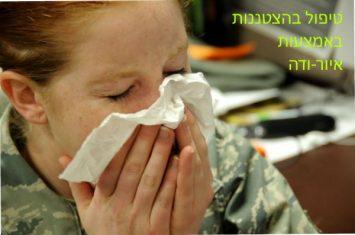 איור-ודה לטיפול בהצטננות